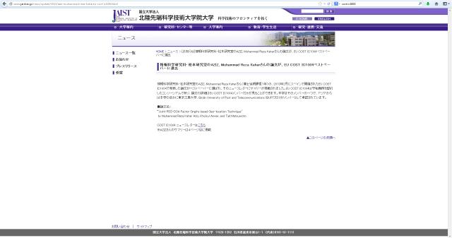 Berita masuk ke website JAIST
