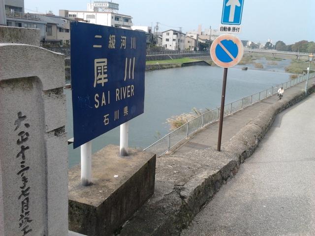 Sai River in Kanazwa City